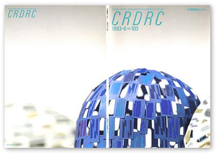 crdrc93.jpg