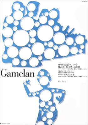gamuran1994.jpg