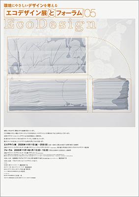 idcn-eco-b1.jpg