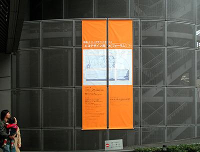 idcn_eco-banner.jpg