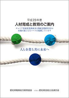 jinzai11-1.jpg