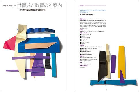 jinzai18-1.jpg