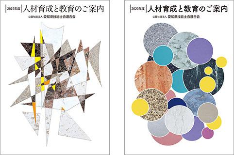 jinzai19-20.jpg