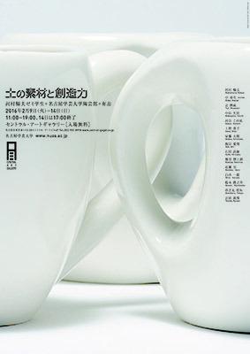 kawamura-mugcupl.jpg