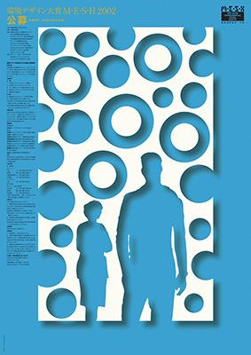 mesh-AWARD(C)poster_otl.jpg