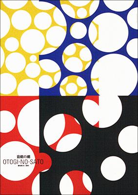 otoginosato-b1_1995.jpg