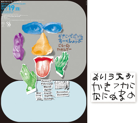 oyako_ws17.jpg