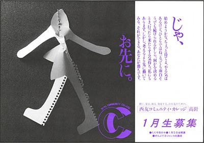 seiyu_cc05.jpg