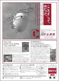 seiyu_cc10.jpg
