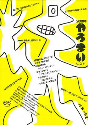 yaromai2000.jpg